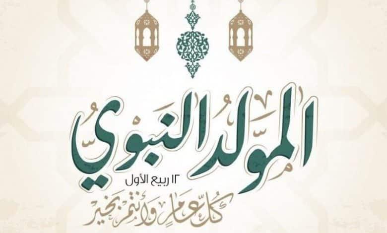 موعد إجازة المولد النبوي الشريف ٢٠٢٠ للمدارس والجامعات