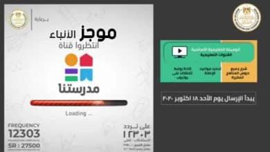 صورة ضبط Madrasetna tv تردد قناة مدرستنا التعليمية 2020 على نايل سات.. جدول مواعيد دروس المرحلة الابتدائية والإعدادية