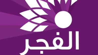 صورة تردد قناة الفجر الجزائرية الجديد 2020 على نايل سات
