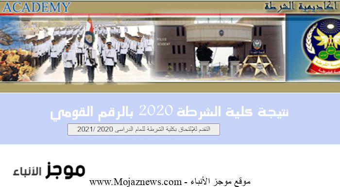 نتيجة كلية الشرطة ٢٠٢٠