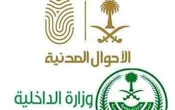 صورة وظائف الأحوال المدنية وزارة الداخلية .. شروط وطريقة التقديم على الأحوال المدنية السعودية