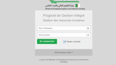 صورة رابط الولوج لمنصة ترشيح الأساتذة المعنيين بالدورة 44 في الجزائر progres.mesrs