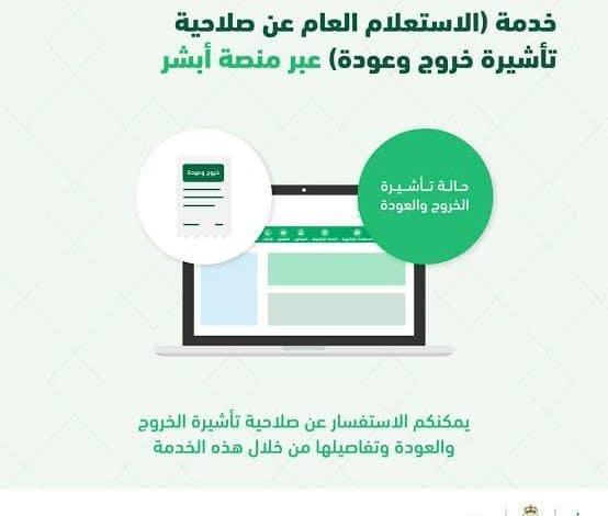 صلاحية التأشيرة الاستعلام عن صدور تأشيرة وعودة مقيم